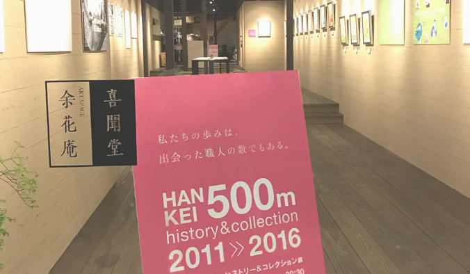 HANKEI500m history&collection 2011>>2016