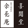 京都 貸しギャラリー レンタルギャラリー|余花庵
