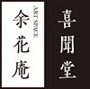 京都 貸しギャラリー レンタルギャラリー 余花庵