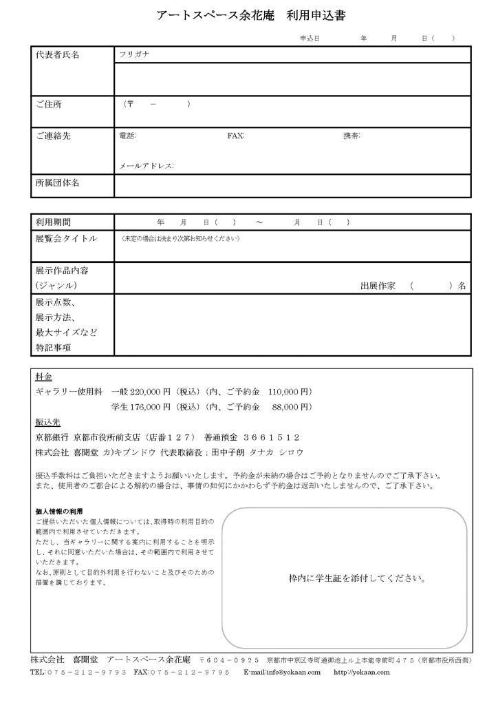 アートスペース余花庵 ご利用申込書