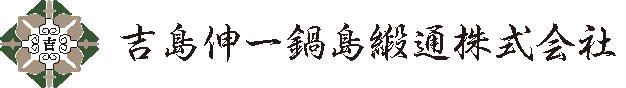 本家鍋島緞通さまロゴ