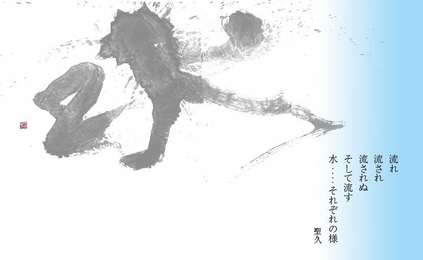 中川聖久 2021年展覧会