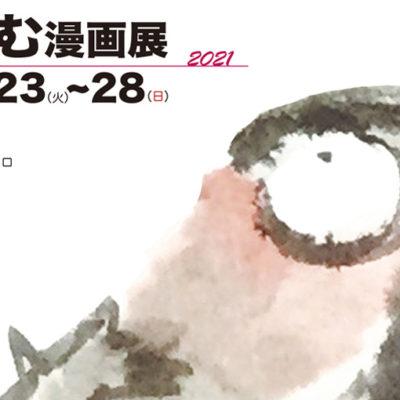 ぼむ漫画展2021